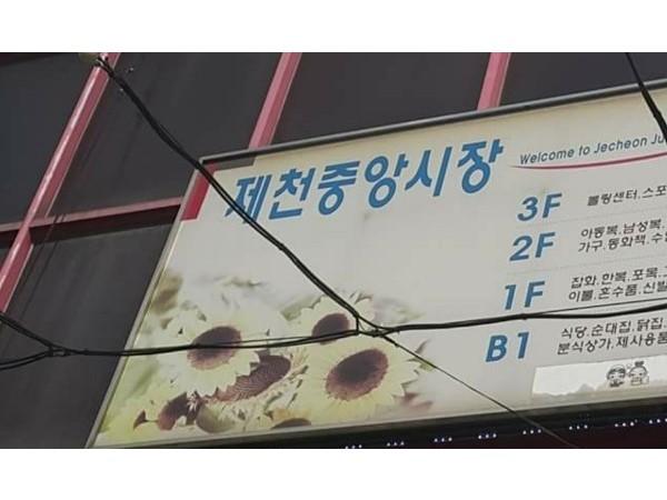 제천가볼만한곳_(2).png