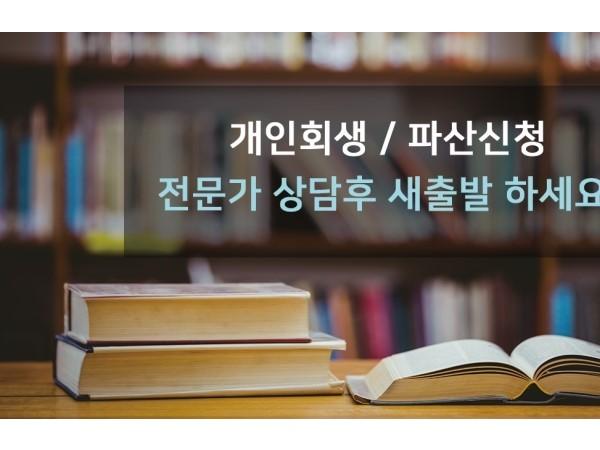 강북구개인회생_(2).jpg