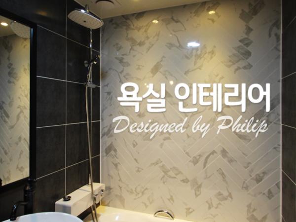 욕실1_main_philip.png