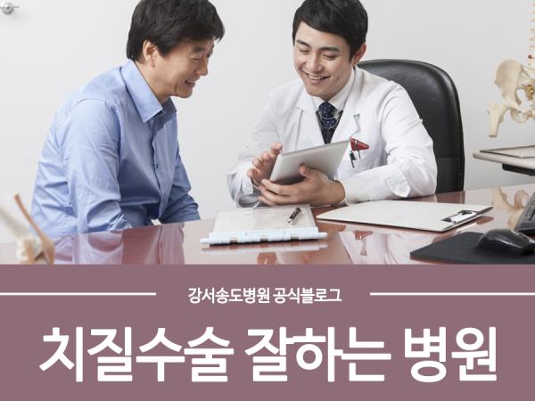 강서송도병원_썸네일.png