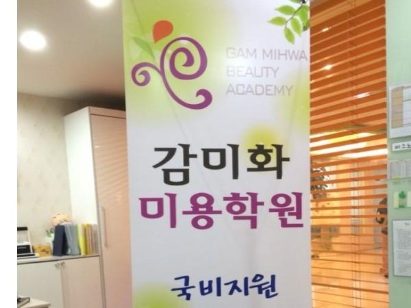 김해미용학원_헤어_피부_네일_메이크업_국비지원_배너_.jpg