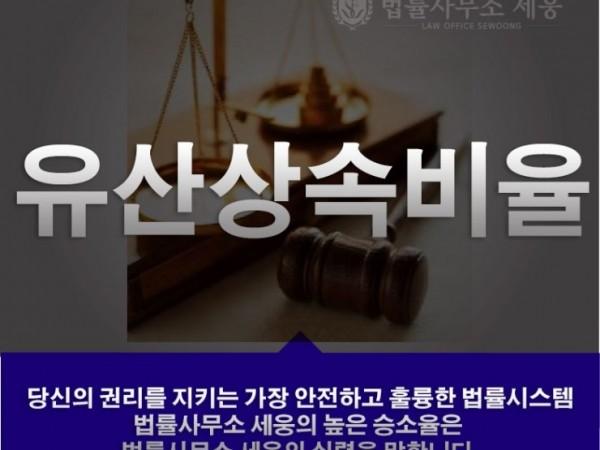 유산상속비율(법률사무소세웅-0104-8734-01).jpg