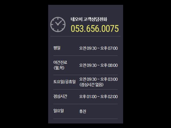 네오미_진료시간.png