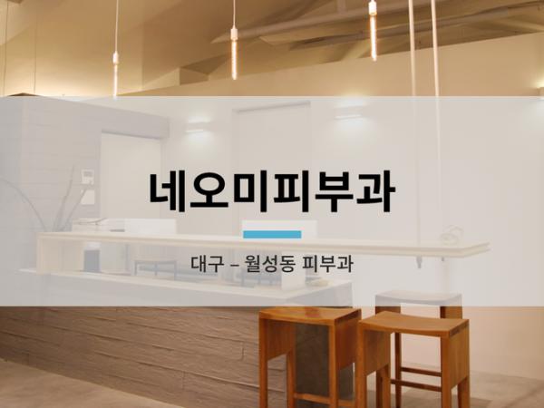 대구_월성동_-_네오미피부과.png